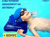 АБОНЕМЕНТЫ НА ОКТЯБРЬ 2020 В SWIMMING.BY!
