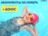 АБОНЕМЕНТЫ НА НОЯБРЬ 2020 В SWIMMING.BY